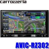 AVIC-RZ302 カロッツェリア 楽ナビ 7インチワイドWVGAワンセグTV/DVD/USB/SD搭載 180mm2DINサイズカーナビゲーション