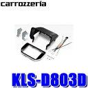 【在庫あり 日曜も発送】KLS-D803D カロッツェリア 8V型ラージサイズカーナビ取付キット ダイハツ ムーヴ(LA150S/LA160S)