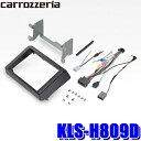 KLS-H809D カロッツェリア 8V型ラージサイズカーナビ取付キッ...