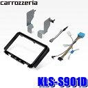 【在庫あり】KLS-S901D カロッツェリア 9V型ラージサイズカーナビ取付キット スズキ ジムニー(JB64)ジムニーシエラ(JB74)