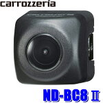 ND-BC8IIカロッツェリアバックカメラユニット汎用RCA出力サイバーナビ/楽ナビ/VREC-DH700等対応