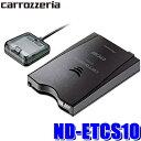 ND-ETCS10 カロッツェリア ETC2.0車載器 アンテナ分離型 単体...