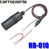 【在庫あり】RD-010 カロッツェリア ドライブレコーダー用直接配線電源ケーブル