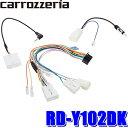[在庫あり]RD-Y102DK ジャストフィット トヨタステアリングリモコン配線28Pコネクター仕様車汎用 カロッツェリア製カーナビ用ダイレクト接続ケーブル
