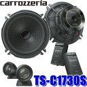 TS-C1730S カロッツェリア 車載用17cm2wayセパレート カスタムフィットスピーカー 1