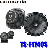 【在庫あり】TS-F1740S カロッツェリア 車載用17cm2wayセパレート カスタムフィットスピーカー