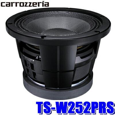 カーオーディオ, ウーファー TS-W252PRS PRS 25cm