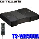 TS-WH500A カロッツェリア HVT方式採用薄型パワードサブウー...