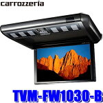 TVM-FW1030-Bカロッツェリア10.2型天井取付リアモニター(フリップダウンモニター)ブラックワイドVGAHDMI入力/RCA入力二系統LEDルームランプ付