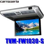 TVM-FW1030-Sカロッツェリア10.2型天井取付リアモニター(フリップダウンモニター)シルバーワイドVGAHDMI入力/RCA入力二系統LEDルームランプ付