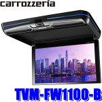 TVM-FW1100-Bカロッツェリア11.6型天井取付リアモニター(フリップダウンモニター)ブラックワイドXGAHDMI入力/RCA入力二系統LEDルームランプ付