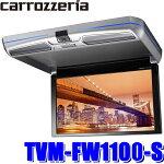 TVM-FW1100-Sカロッツェリア11.6型天井取付リアモニター(フリップダウンモニター)シルバーワイドXGAHDMI入力/RCA入力二系統LEDルームランプ付