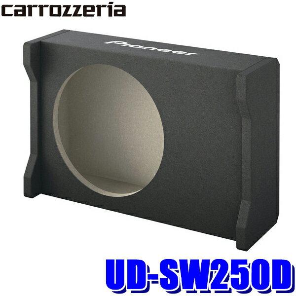 カーオーディオ, ウーファー UD-SW250D BOX TS-W2520
