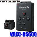 [在庫あり]VREC-DS600 カロッツェリア ナビ連動型ドライブレコーダー 高画質FullHD(212万画素) WDR 駐車監視搭載 地デジノイズ対策済みサイバーナビ/楽ナビ対応