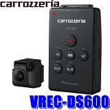 【在庫あり】VREC-DS600 カロッツェリア ナビ連動型ドライブレコーダー 高画質FullHD(212万画素) WDR 駐車監視搭載 地デジノイズ対策済みサイバーナビ/楽ナビ対応