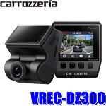 VREC-DZ300カロッツェリアドライブレコーダー高画質FullHD(207万画素)WDR駐車監視GPS搭載地デジノイズ対策済み12V/24V対応