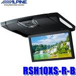 RSH10XS-R-Bアルパイン10.1型WSVGA天井取付型リアビジョン(フリップダウンモニター)HDMI/RCA入力ルームランプ付きブラック