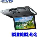 RSH10XS-R-Sアルパイン10.1型WSVGA天井取付型リアビジョン(フリップダウンモニター)HDMI/RCA入力ルームランプ付きシルバー