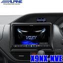【在庫あり 土曜も発送】X9NX-NVE アルパイン BIGX 80系ヴォクシー/ノア/エスクァイア専用9インチWXGAカーナビゲーション