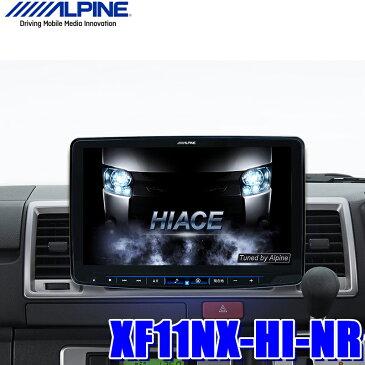XF11NX-HI-NR アルパイン フローティングBIGX 200系ハイエース専用11インチWXGAカーナビゲーション