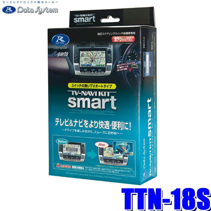 TTN-18S データシステム テレビ&ナビキット スマートタイプ トヨタ車純正カーナビ用