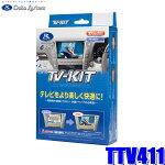 TTV411データシステムテレビキット切替タイプトヨタ/レクサス用