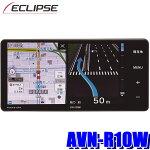 AVN-R10Wイクリプス7インチWVGAフルセグ地デジ/DVD/USB/SD/Bluetooth搭載200mmワイドサイズカーナビゲーション