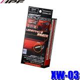 【在庫あり】XW-03 IPF デイタイムランプポジションキット