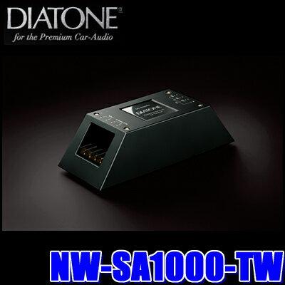 カーオーディオ, スピーカー NW-SA1000-TW DS-SA1000TW