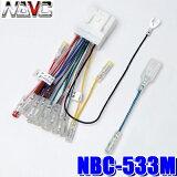 【在庫あり】NBC-533M NAVC 三菱20P仕様車用 カーナビ・カーステレオ配線キット