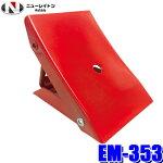 EM-353ニューレイトンエマーソンタイヤストッパー(輪止め)