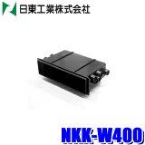 NKK-W400 日東工業 汎用1DINポケット