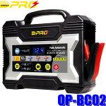 OP-BC02オメガプロ全自動バッテリー充電器四輪車用12V