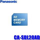 【在庫あり】CA-SDL20AD パナソニック正規品 2020年度版カーナビ地図更新SDカード CN-F1/RA/RE/RS/RXシリーズ対応