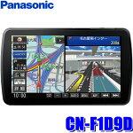 CN-F1D9Dパナソニックストラーダ9インチWXGADVD/フルセグ地デジ/USB/SD内蔵2DINメモリーカーナビ