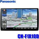 CN-F1X10Dパナソニックストラーダ10インチHDDVD/フルセグ地デジ/USB/SD内蔵2DINカーナビ