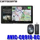 【在庫あり 土曜も発送】AVIC-CQ910-DC カロッツェリア サイバーナビ 9インチHDフルセグ地デジ/DVD/USB/SD/Bluetooth/HDMIネットワークスティックLサイズカーナビ