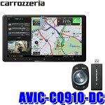 AVIC-CQ910-DCカロッツェリアサイバーナビ9インチHDフルセグ地デジ/DVD/USB/SD/Bluetooth/HDMIネットワークスティックLサイズカーナビ