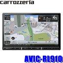AVIC-RL910 カロッツェリア楽ナビ 8型高画質HDパ...