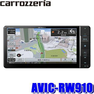 AVIC-RW910 カロッツェリア楽ナビ 7型高画質HDパネルフルセグ地デジ/DVD/USB/SD/Bluetooth/HDMI入出力搭載 200mmワイドサイズカーナビゲーション