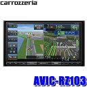 AVIC-RZ103 カロッツェリア 楽ナビ 7インチWVGAワンセグTV/US...