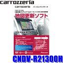 CNDV-R21300H パイオニア正規品 カロッツェリア 2019年12月年度更新版地図更新ソフト HDD楽ナビマップ TypeII Vol.13・DVD-ROM更新版