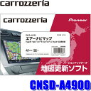 CNSD-A4900 カロッツェリア 2019年6月年度更新版地図更新ソフト エアーナビマップTypeIII Vol.9・SD更新版
