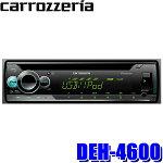 DEH-4600カロッツェリアマルチディスプレイモード搭載CD/USB1DINメインユニット