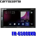 FH-6500DVDカロッツェリア6.8型モニター内蔵DVD/USB/Bluetooth2DINメインユニット3wayネットワークモード搭載
