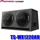TS-WX1220AH パイオニア 1200Wアンプ&30cmウーハー2発搭載パ...