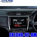 【在庫あり 日曜も発送】EX10NX-XT-AM アルパイン BIGX10 T32エクストレイル専用10インチWXGAカーナビゲーション