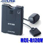 HCE-B120Vアルパイン光ビーコン付ETC2.0車載器アンテナ分離型NXシリーズ用ナビ連動タイプ
