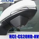 HCE-CS20HD-AV アルパイン 30系アルファード/ヴェルファイア...