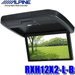 RXH12X2-L-Bアルパイン12.8型天井取付型リアビジョン(フリップダウンモニター)HDMI入力/RCA入力